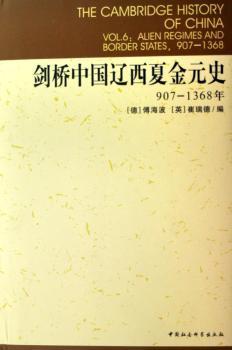 剑桥中国辽西夏金元史907-1368年