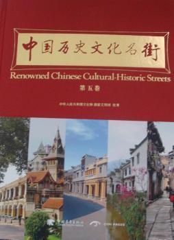 中国历史文化名街:第五卷