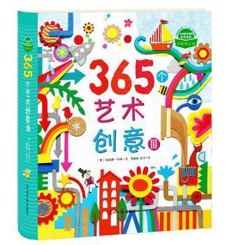 《365个艺术创意Ⅲ》(Usborne出版社知名儿童艺术创意书,中央美术学院读物,国内众多艺术名家、哈佛大学美术教育系主任斯蒂文强力)(双螺旋童书馆出品)