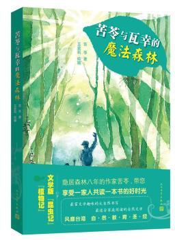 《苦苓与瓦幸的魔法森林》文学版《昆虫记》《植物记》,风靡台湾的自然教育圣经。2012年台湾第34次中小学生优良课外读物推介
