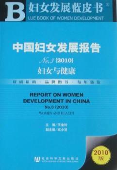 中国妇女发展报告:no.3:2010:妇女与健康:no.3:2010:women and health
