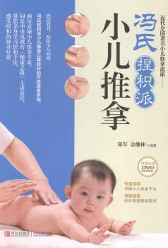 冯氏捏积派小儿推拿        捏捏脊背,祛除小儿病痛。 两位京城小儿推拿专家,同是中央电视台《健康之路》主讲嘉宾,带您亲身学习捏积手法,感受捏积的神奇疗效。