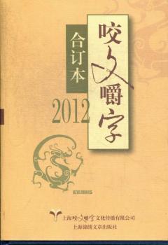 2012-咬文嚼字-合订本