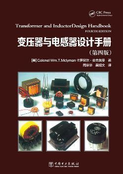 变压器与电感器设计手册-(第四册)