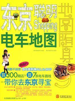 东京聪明Shopping电车地图