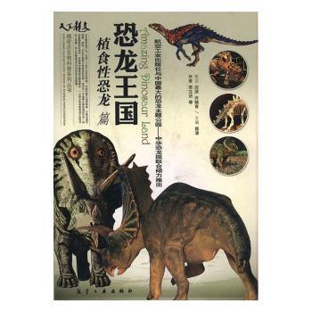 恐龙王国:植食性恐龙篇