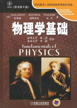 物理学基础-原书第6版