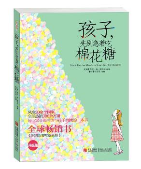 孩子,先别急着吃棉花糖-----每位家长都应该与孩子共读的一本书。书《先别急着吃棉花糖》的升级版,风靡20余个国家,300余万册!
