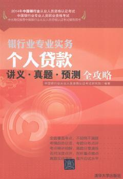 个人贷款讲义.真题.预测全攻略-2014年中国银行业从业人员资格认证考试
