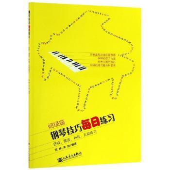 初级篇-钢琴技巧每日练习-音阶、琶音、和弦、五指练习