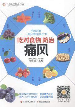 吃对食物,防治痛风(中国套二维码视频食疗书!72种对症食材,兼顾营养全面;调养7种并发疾病,优化去痛方案)