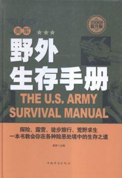 美军野外生存手册:全民阅读提升版