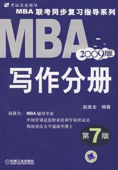 MBA联考同步复习指导系列:2009版:写作分册