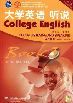 大学英语听说:3:学生用书(含光盘)