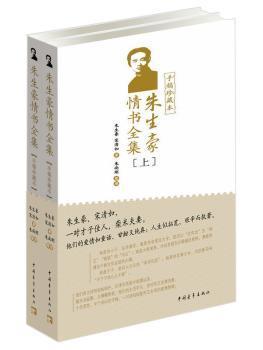 朱生豪情书全集-(上.下)-手稿珍藏本