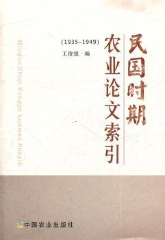 1935-1949-民国时期农业论文索引
