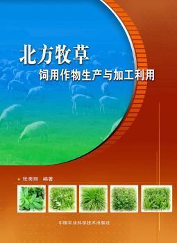 北方牧草饲用作物生产与加工利用