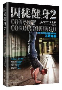 囚徒健身-用古老的智慧成就再无弱点的不败身躯-2