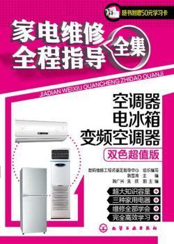 空调器 电冰箱 变频空调器-家电维修全程指导全集-双色版-随书附赠50元学习卡