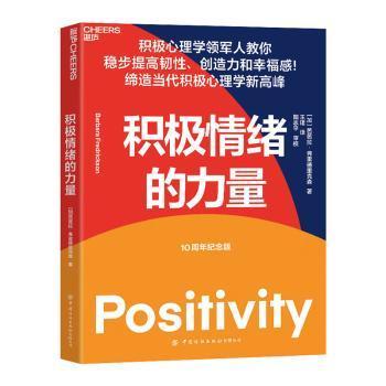 积极情绪的力量