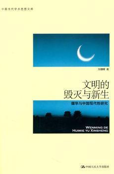 文明的毁灭与新生:儒学与中国现代性研究(中国当代学术思想文库)
