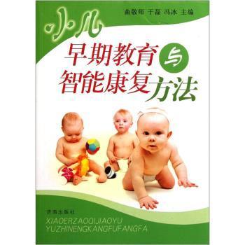 小儿早期教育与智能康复方法