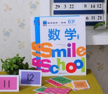 微笑数学--游戏6岁(全3册)(人大附小副校长、全国教师钱守旺、婴幼儿教育专家黄绎霖、《为了孩子》、《早期教育》、宝宝树、丫丫网、育儿网主编强力)
