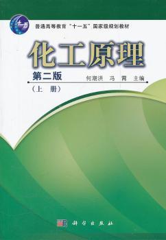 化工原理(上)(第二版)