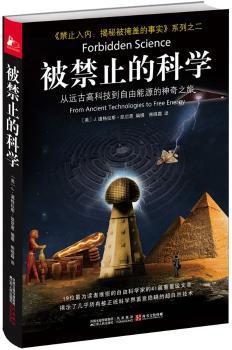 被禁止的科学-从远古高科技到自由能源的神奇之旅