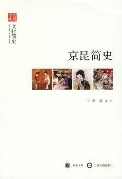 京昆简史--文化简史--文史中国