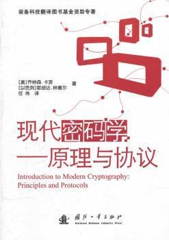 现代密码学-原理与协议