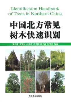 中国北方常见树木快速识别