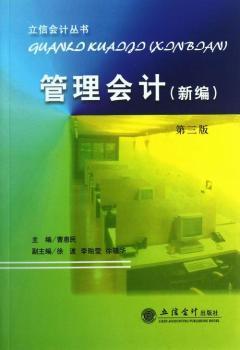 管理会计-第三版-(新编)