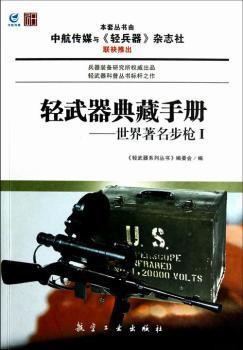 轻武器典藏手册-世界步枪-I