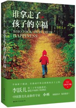 谁拿走了孩子的幸福(全面升华版)(感动千万读者的《窗边的小豆豆》在中国实践,儿童教育专家李跃儿用心血凝成的关于爱、关于教育的经典之作。儿童教育专家小巫强力)