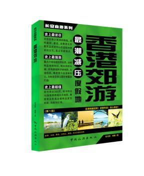香港郊游-(第1版)