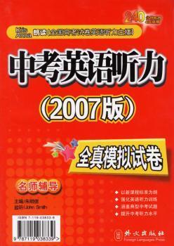 外文·06年中考英语听力全真模拟试卷(书)