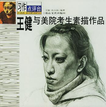 王健与美院考生素描作品(习作点评台)