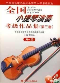 全国小提琴演奏考级作品集(第三级 (1光盘)