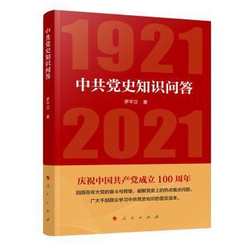中共党史知识问答(1921—2021)