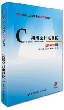 初级会计电算化-2014年会计从业资格考试无纸化应试通-附赠光盘