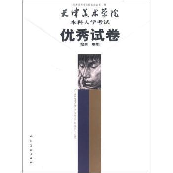 绘画 雕塑-天津美术学院本科入学考试试卷