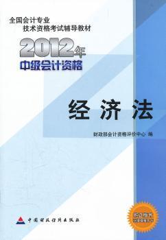 经济法--2012年中级会计资格考试教材