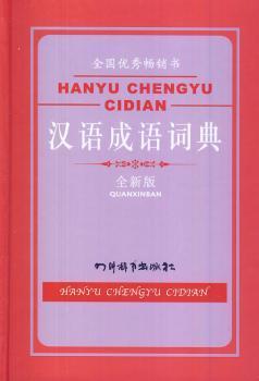 汉语成语词典-全新版