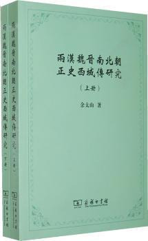 两汉魏晋南北朝正史西域传研究-(全2册)