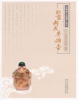北京内画鼻烟壶