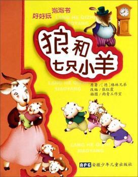 狼和七只小羊-好好玩 泡泡书