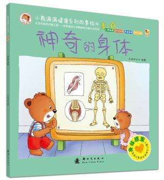 神奇的身体-小熊满满健康系列故事绘本-身体探索