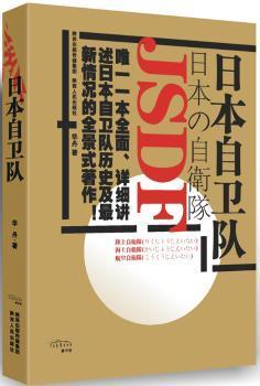 日本自卫队         (一本全面、详细讲述日本自卫队历史及的全景式著作)