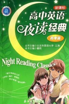 高中英语夜读经典(新课标高考篇)